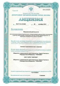 Лицензия ООО ЦГРМ ГЕНЕТИКО-1-1