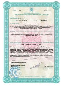 Лицензия ООО ЦГРМ ГЕНЕТИКО-2-2